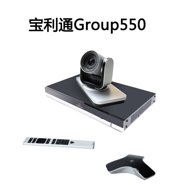 宝利通GROUP 550