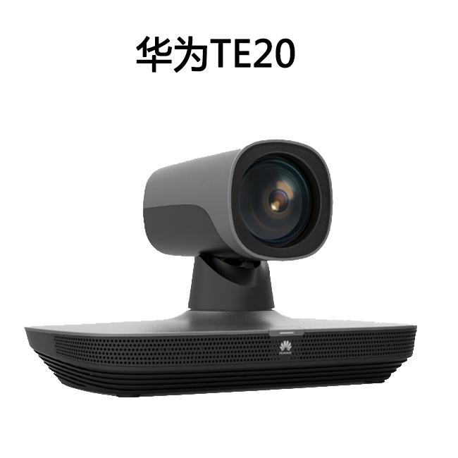 华为TE20视频会议终端